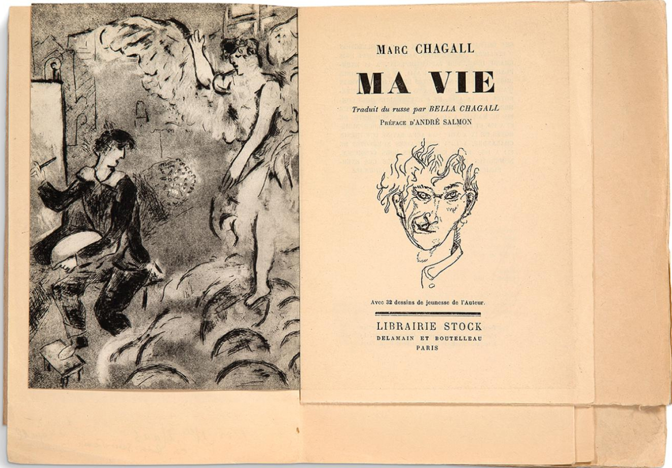 Марк Шагал. «Моя Жизнь» («Ma Vie»: «Librairie Stock», 1931)