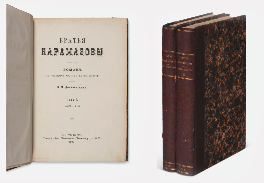 Федор Достоевский, «Братья Карамазовы» / Издание 1881 года / фото Christie's