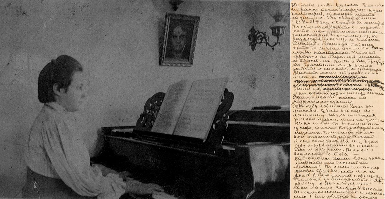 Письмо Мариной Цветаевой Петру Юркевичу