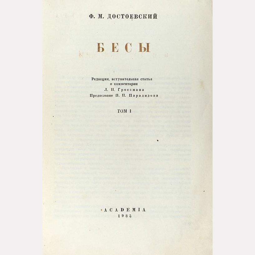 Обложка романа Ф. Достоевского «Бесы» (Издательство «Academia», 1935)