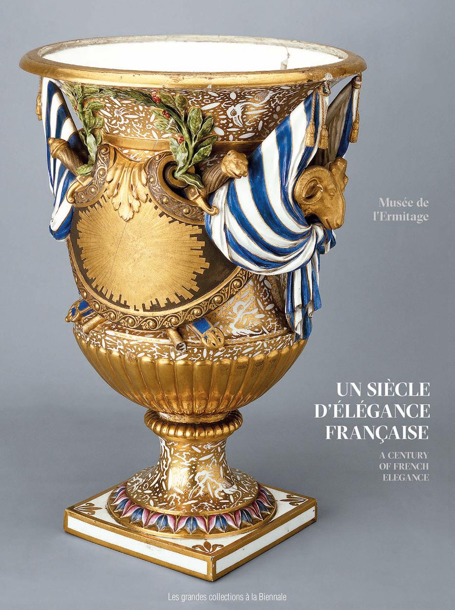 Афиша выставки «Век французской элегантности»