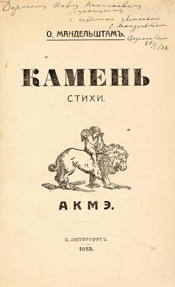 """Осип Мандельштам. Сборник """"Камень"""" (1913) / фото Литфонд"""