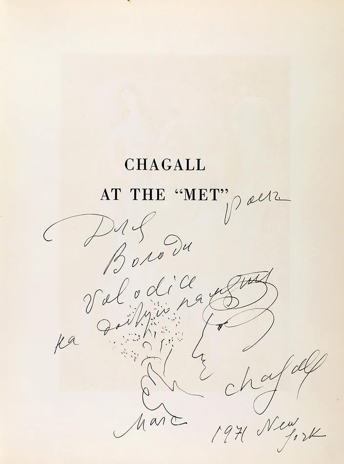 Марк Шагал: письма, автографы, зарисовки, фотографии. Из архива художника В.В. Одинокова / Фото: Литфонд