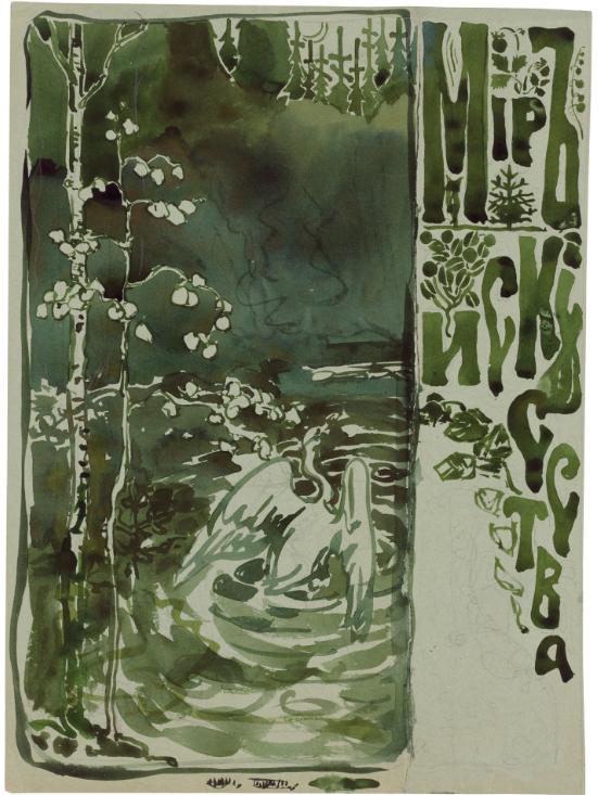 Мария Якунчикова. Эскиз для обложки «Мир Искусства» / Эстимейт £2,000 - 3,000 / фото Christiesʹs