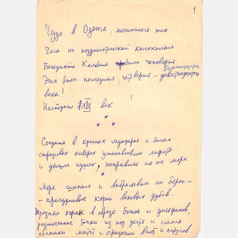 Рукопись сценария фильма Сергея Параджанова «Чудо в Оденсе»