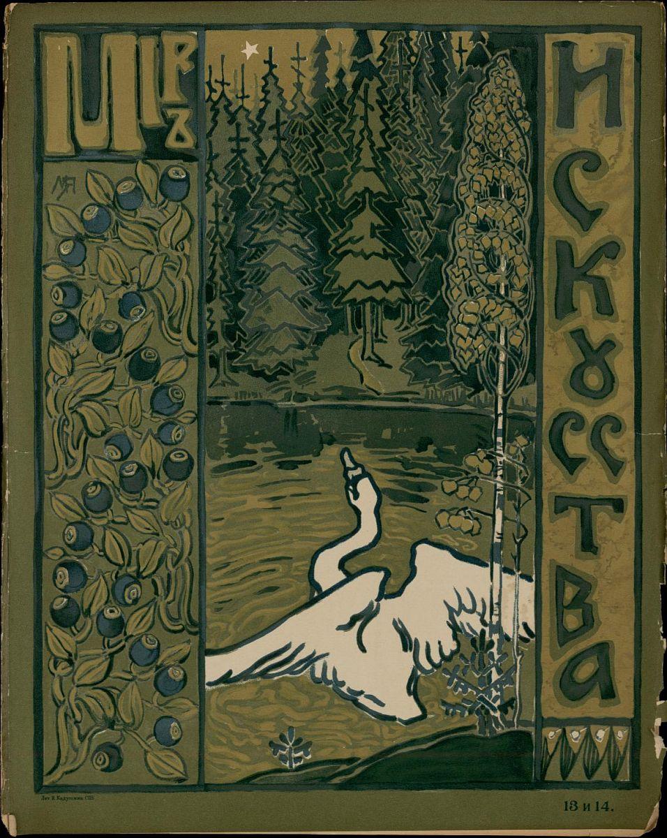 Мария Якунчикова. Обложка журнала «Мир Искусства», 1898 год / фото Государственный Литературный Музей