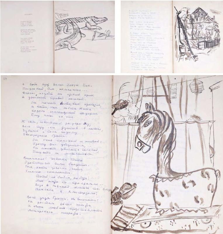 """Саша Чёрный, """"Детский остров"""" / аукцион Hermitage Fine Art"""