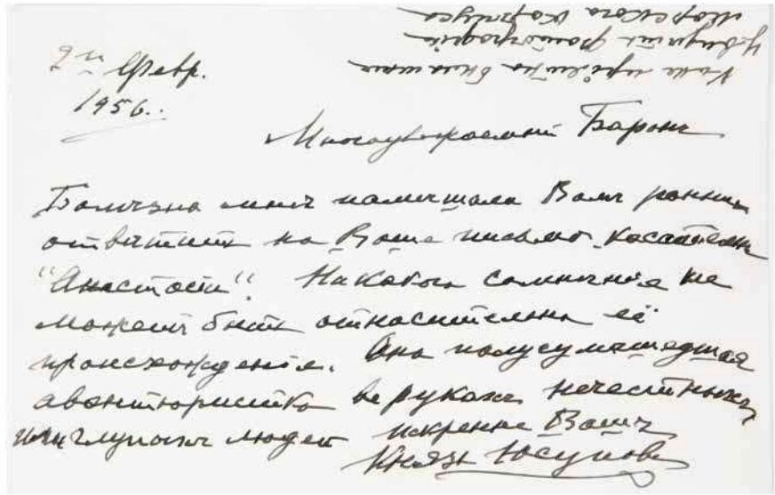 письмо князя Феликса Юсупова к барону Эрнсту Рауш фон Траубенбергу, Париж, 2 февраля 1956 год