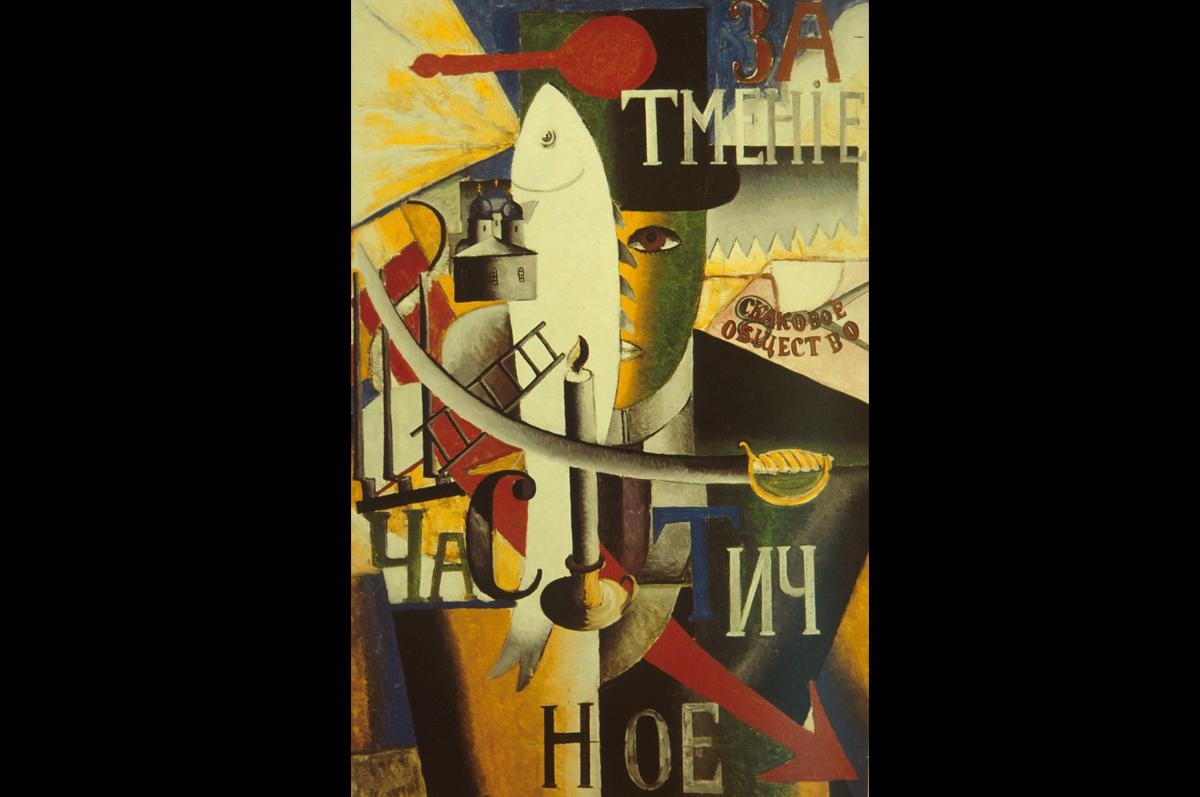 «Англичанин в Москве» Казимира Малевича, 1914. Музей Стеделек, Амстердам