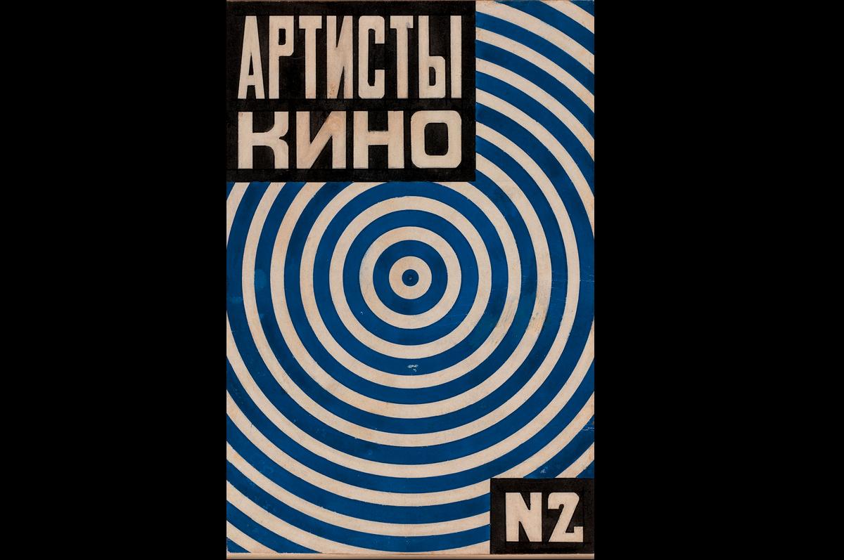 Любовь Попова. Обложка журнала «Артисты кино», 1922
