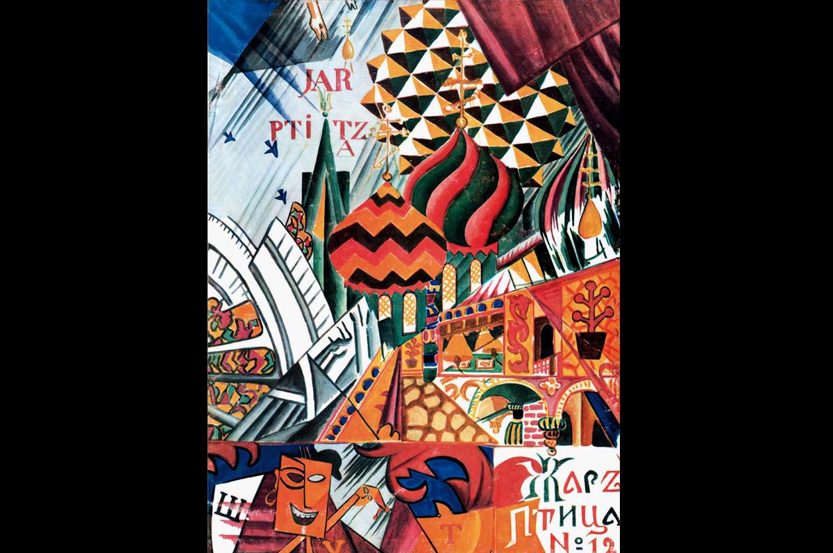 Михаил Ларионов. Обложка для эмигрантского журнала «Жаръ-птица», январь 1923