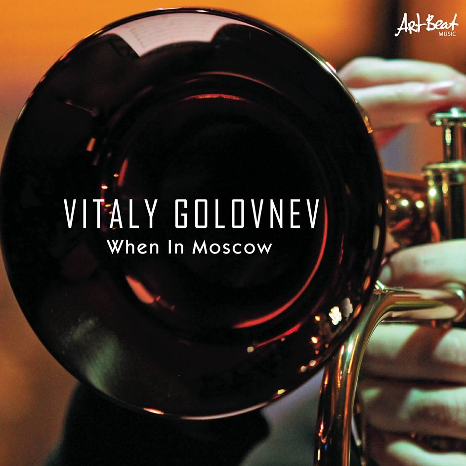 Vitaly Golovnev «When in Moscow»
