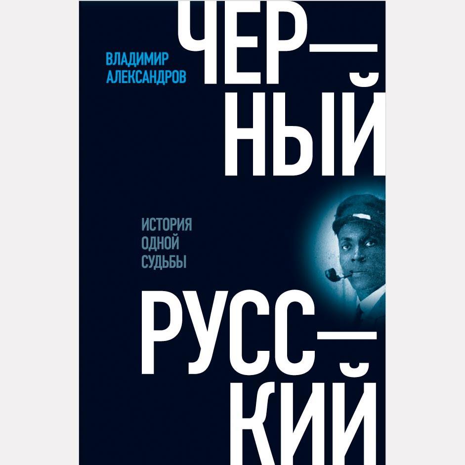 Обложка книги Владимир Александров «Черный русский: История одной судьбы»