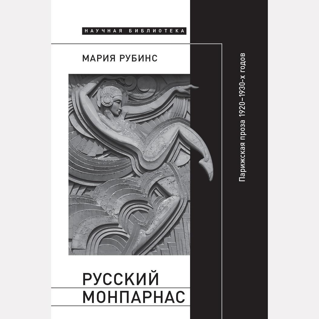 Nlo Novoe Literaturnoe Obozrenie Russian 88