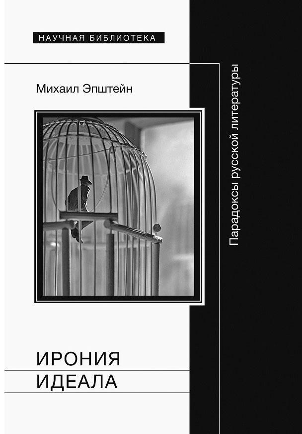 """Издательство """"Новое литературное обзрение"""""""