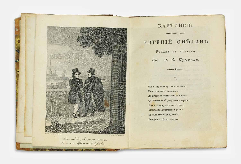 пушкин, прижизненное издание, фото Christieʹs