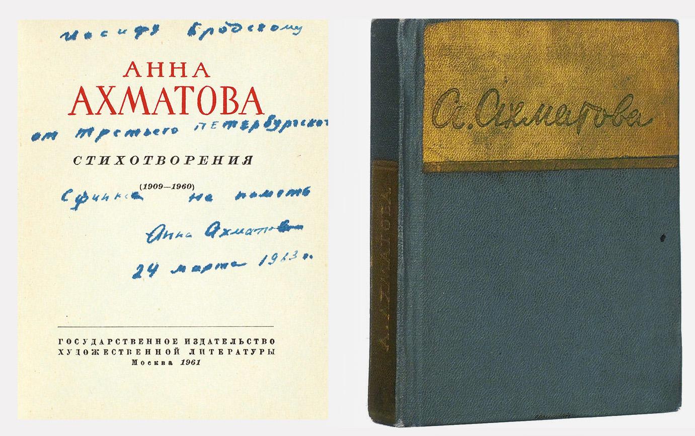 Книга стихов, Ахматова Бродскому