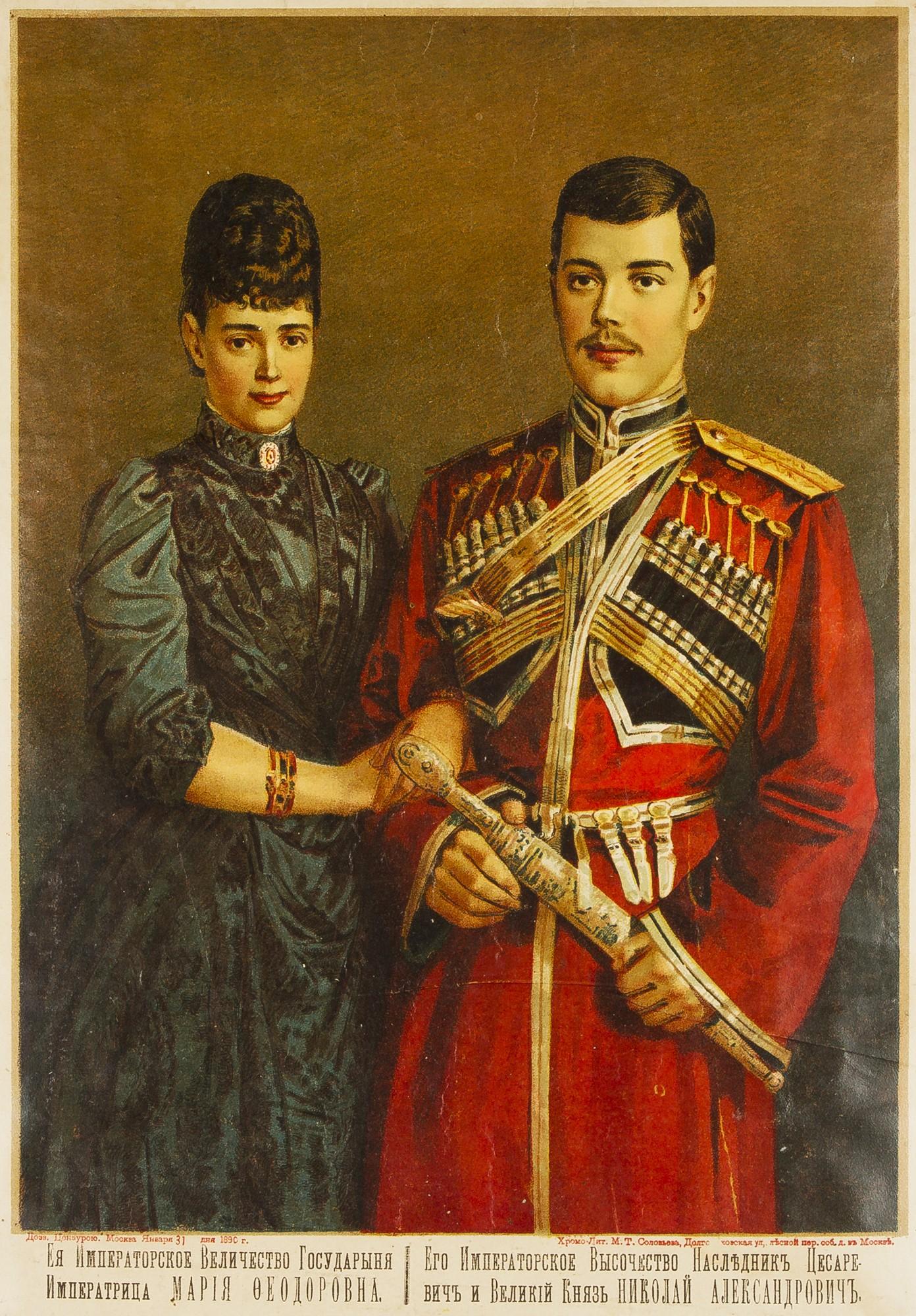 Мария Федоровна и будущий Император Николай II / hagelstam.fi