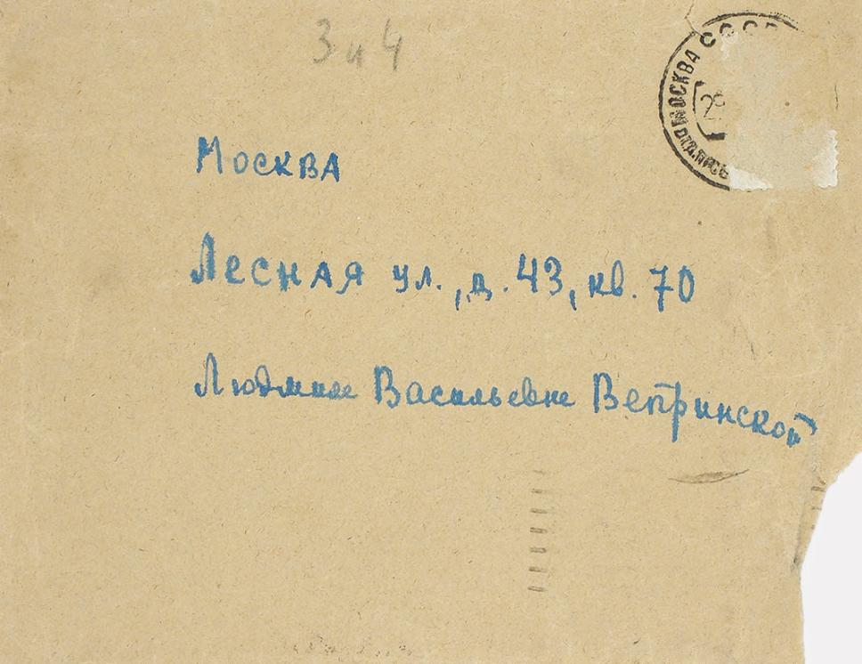 Письмо Цветаевой, Литфонд