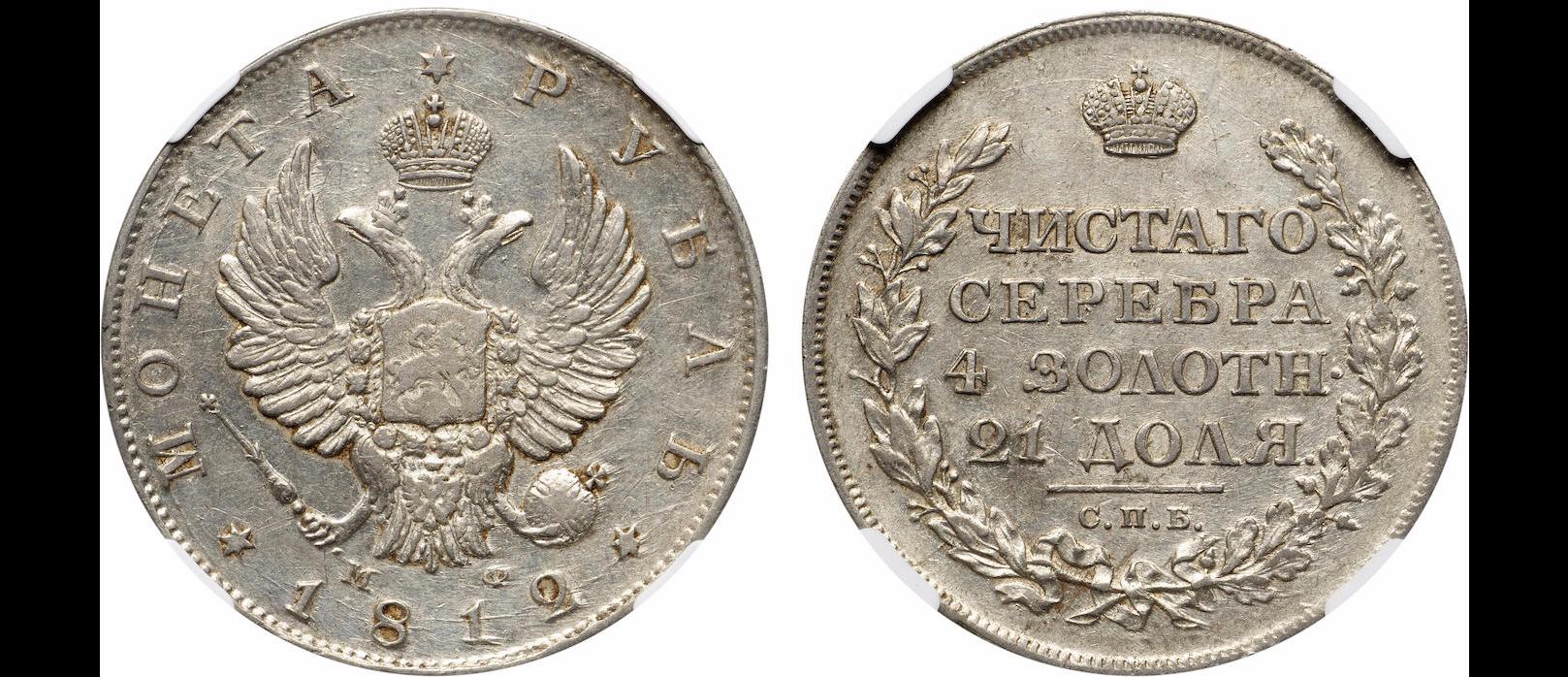 Серебряный рубль, 1812