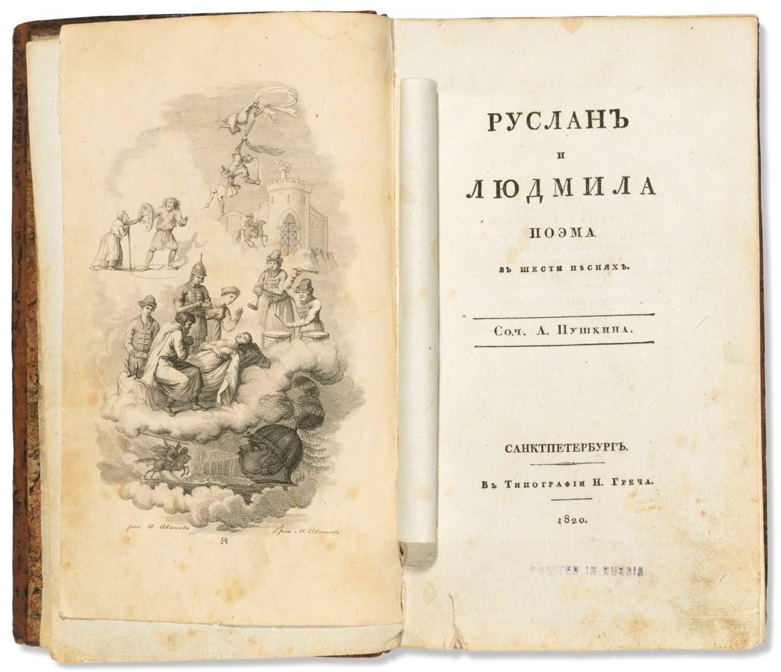 Пушкин А.С. Руслан и Людмила (1830)