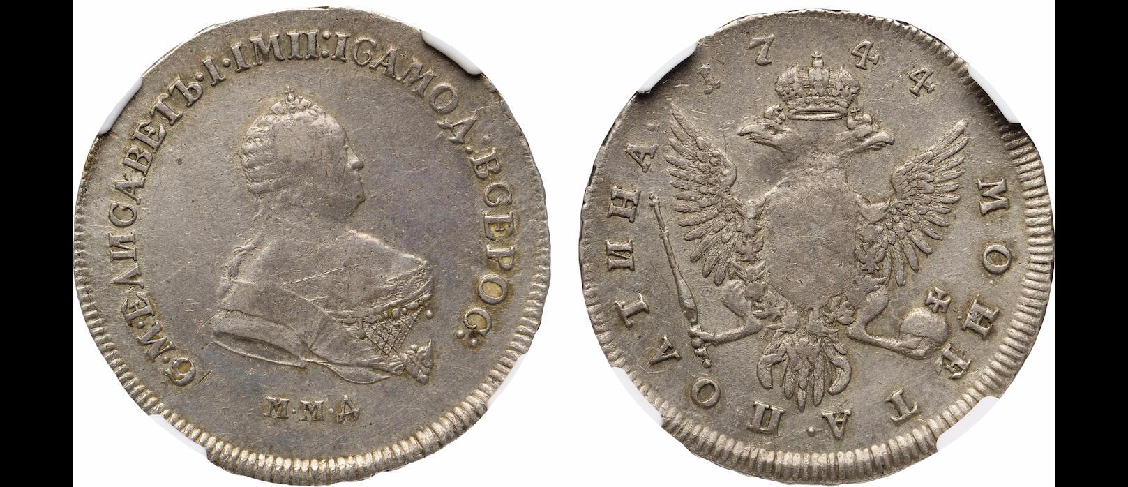 Полтина, 1744