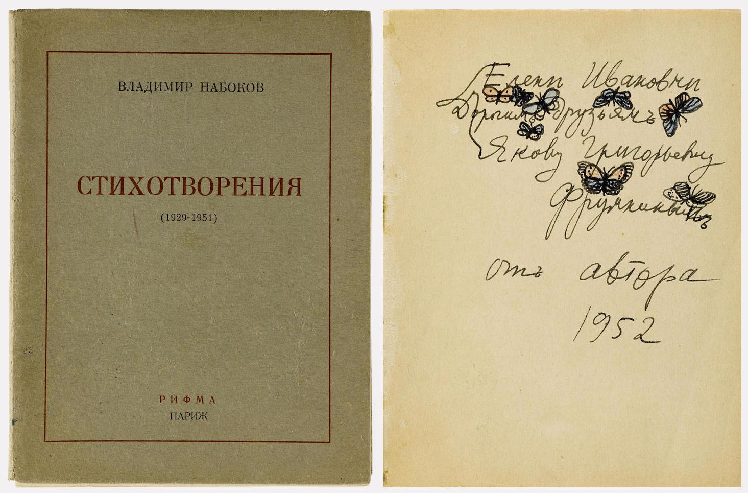 Сборник стихов Владимира Набокова, Париж, издательство «Рифма», 1952