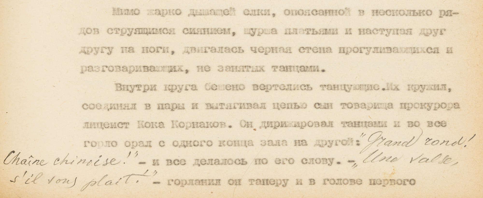 Роман Бориса Пастернака «Доктор Живаго» (страница с пометками, машинописный оригинал, ок. 1956)