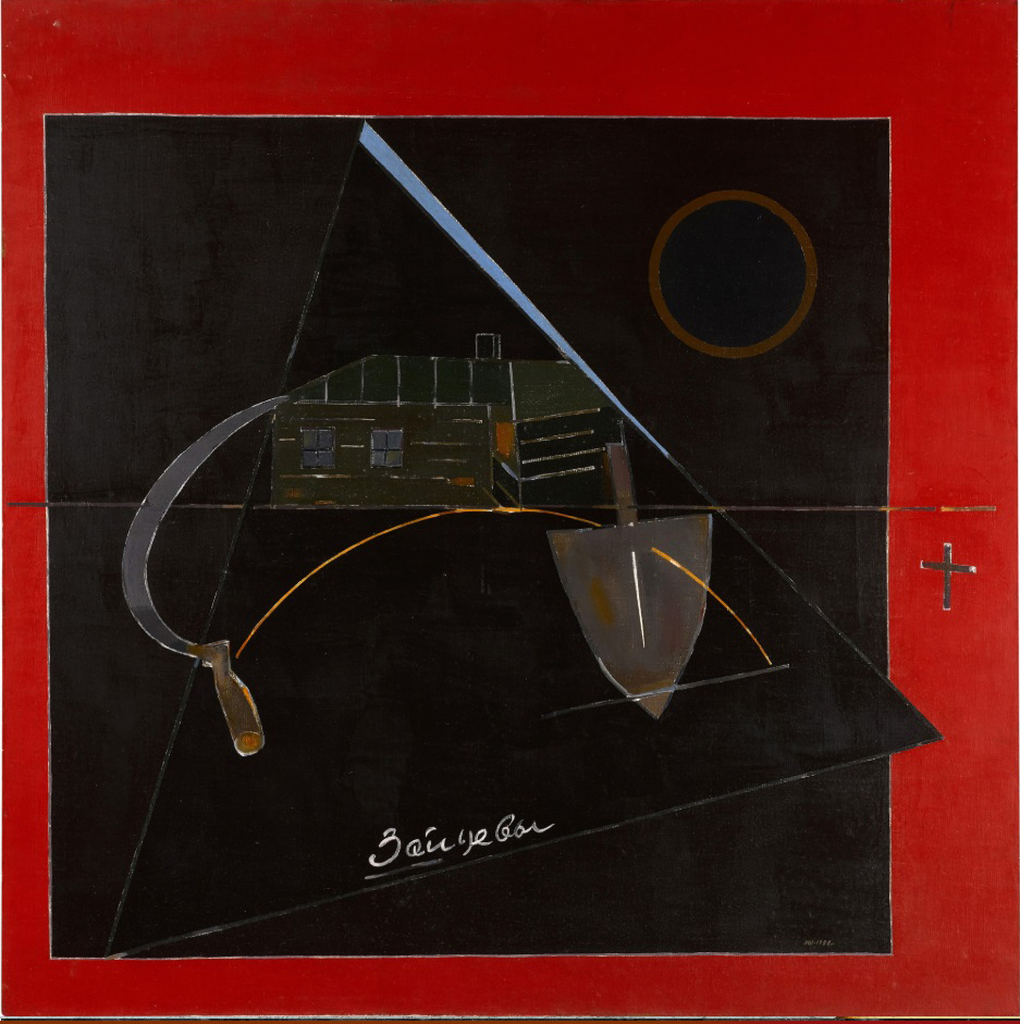 Эдуард Штейнберг. «Композиция (Зайцевы)», 1988