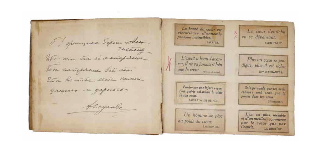 личная парижская тетрадь Феликса Феликсовича Юсупова 1942 года