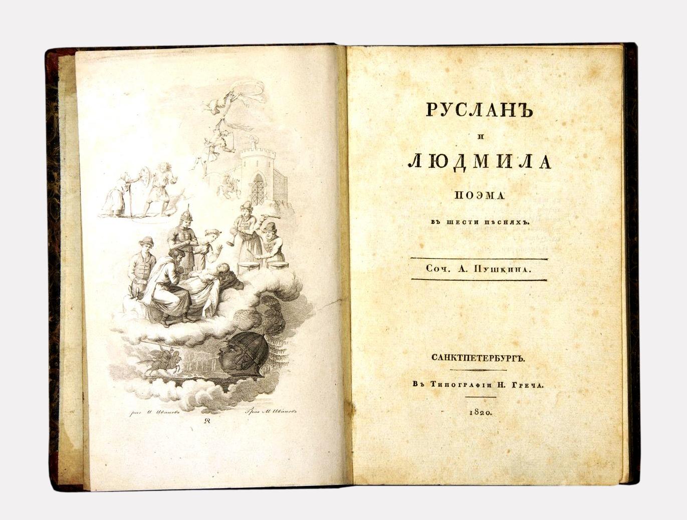 Титульный лист первого издания поэмы Александра Пушкина «Руслан и Людмила» (1820)