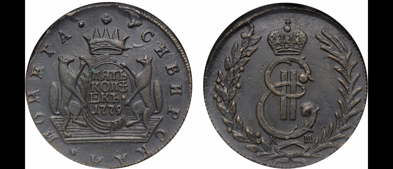 5 копеек, 1779