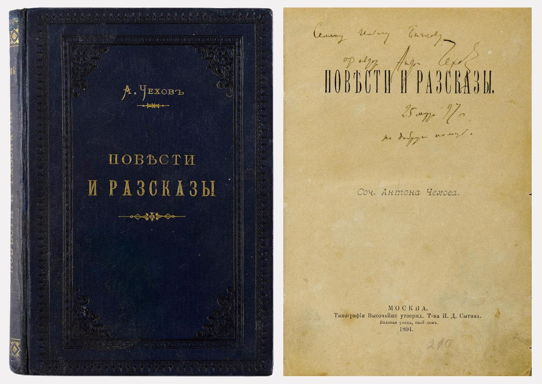 «Повести и рассказы» Антона Павловича Чехова, Москва, типография И.Д. Сытина, 1894