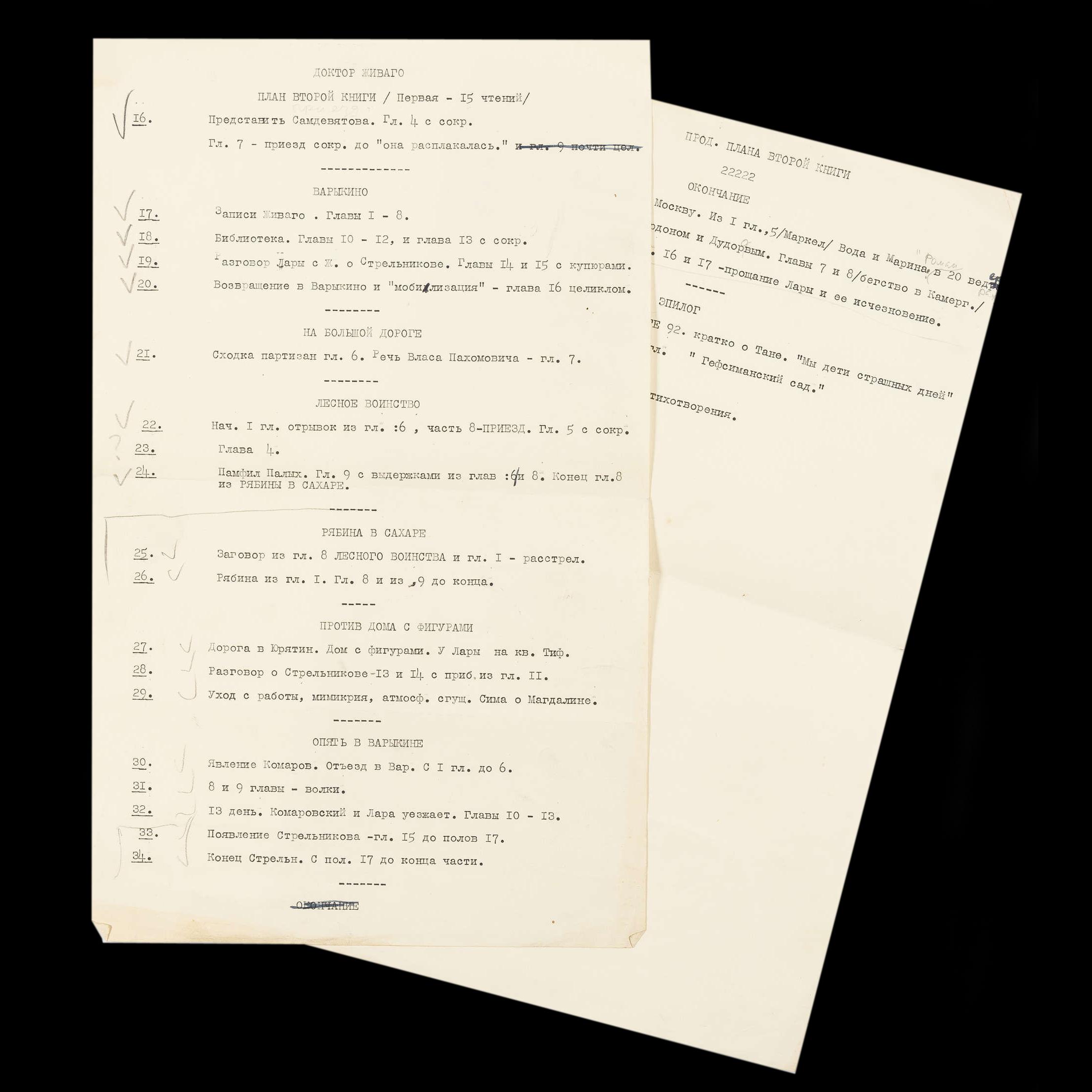 Роман Бориса Пастернака «Доктор Живаго» (содержание, машинописный оригинал, ок. 1956)