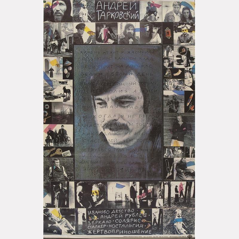 Плакат «Портрет Андрея Тарковского» / собрание Марины Тарковской