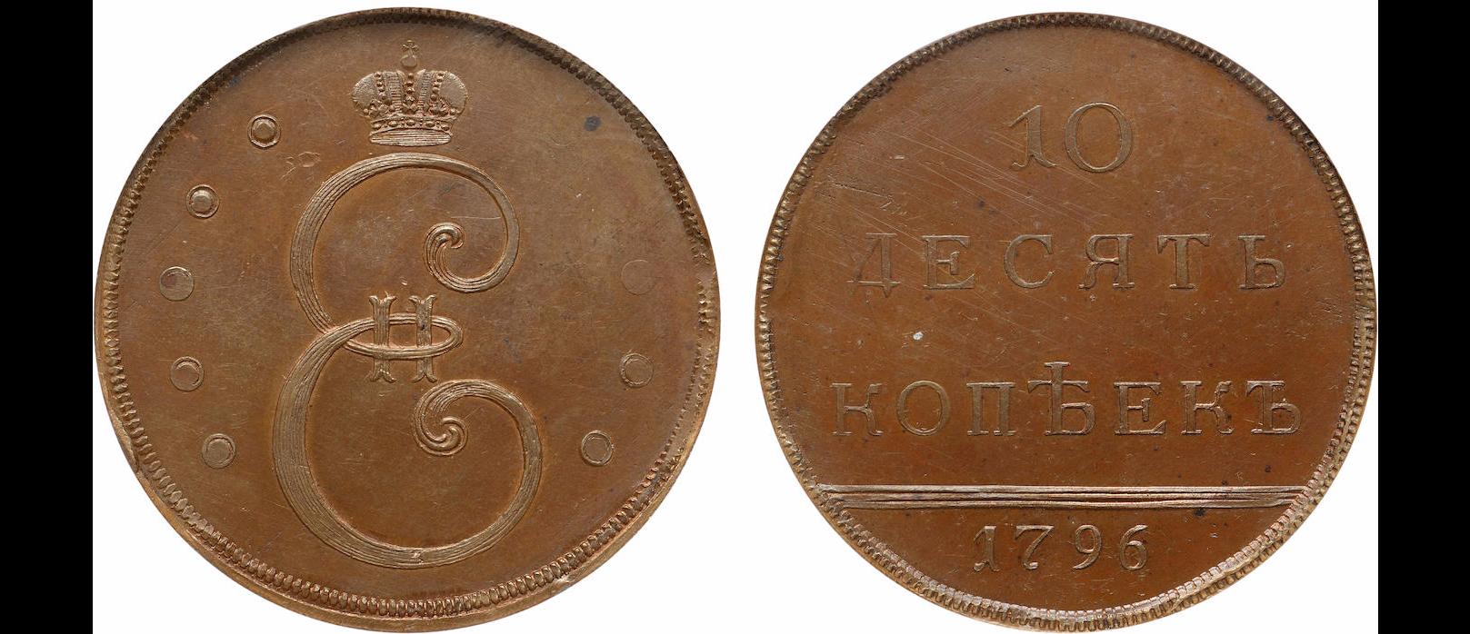 10 копеек, 1796
