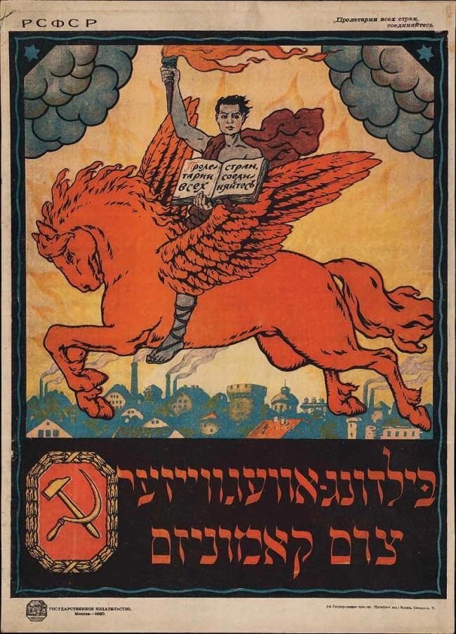 Плакат «Образование - это путь к коммунизму», 1920