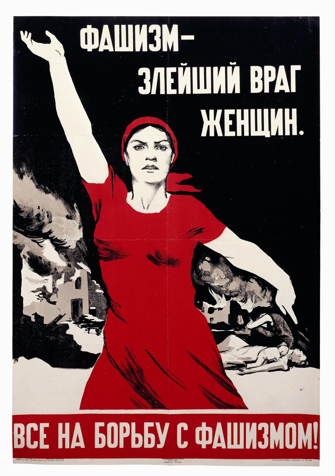 Нина Ватолина. Плакат «Фашизм — злейший враг женщин. Все на борьбу с фашизмом!», 1941