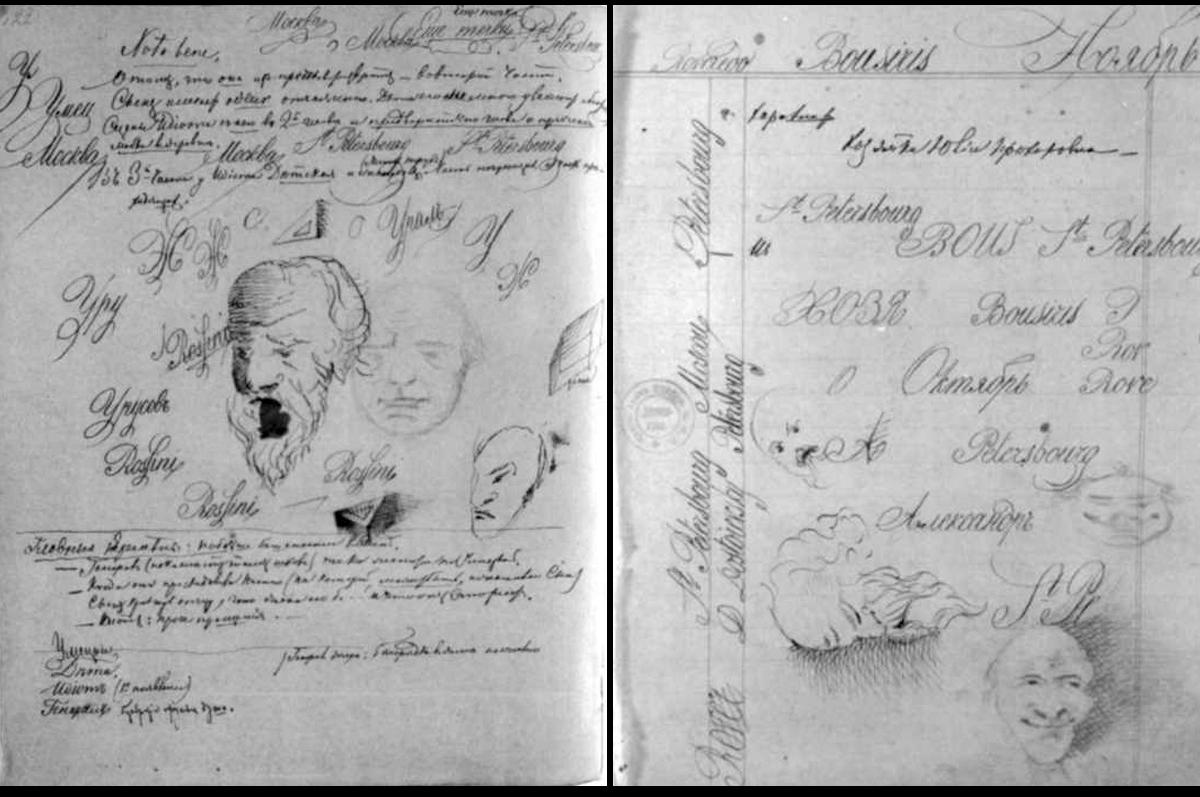Манускрипты Федора Михайловича Достоевского, 1867 - 1868 гг.