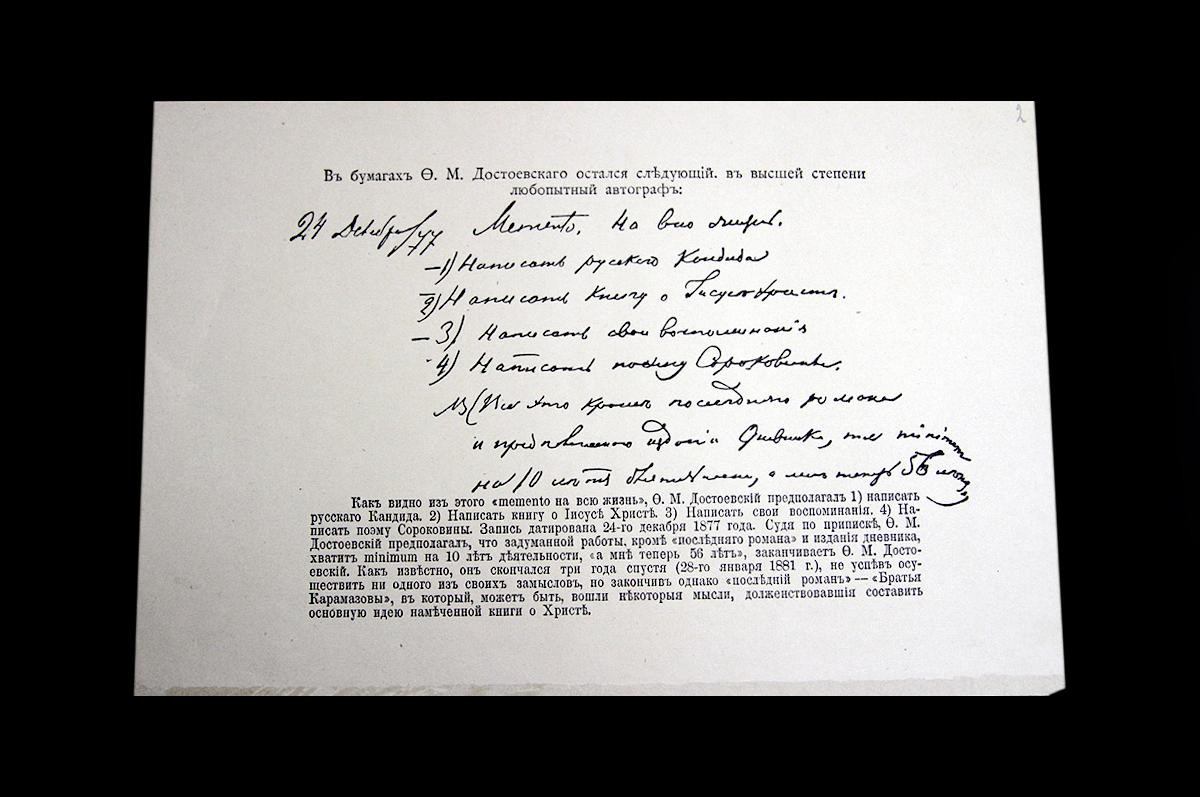 Автограф «Memento. На всю жизнь», 1877. Архив Российской Государственной библиотеки. фото Марии Колосовой