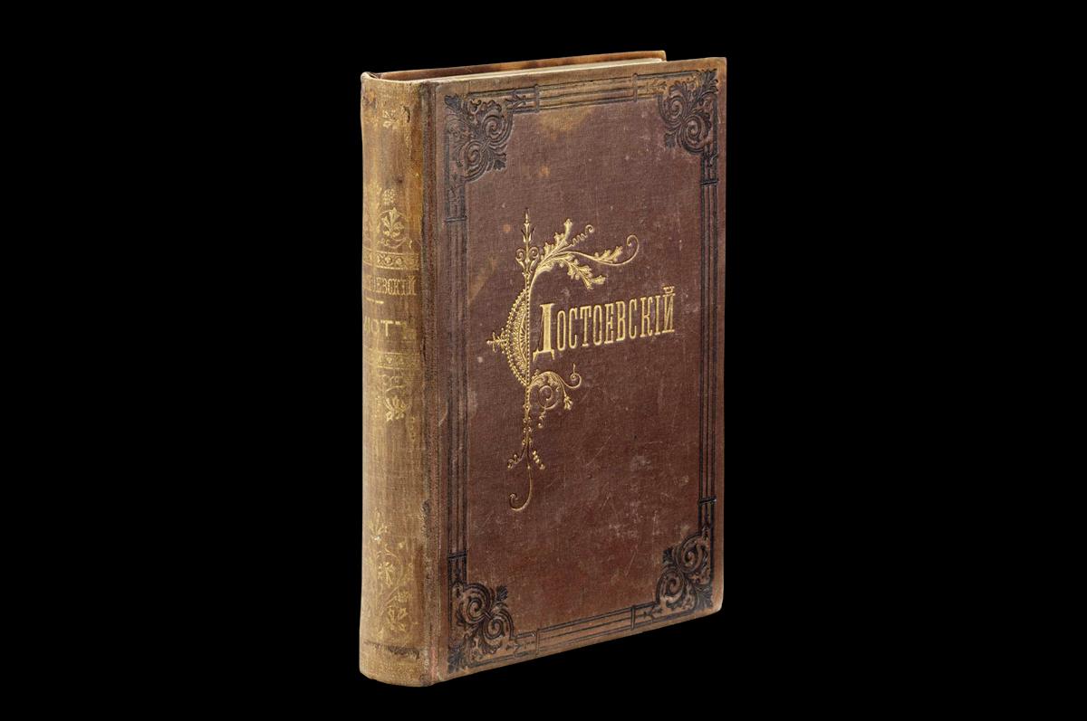 Первое издание романа «Идиот». Санкт-Петербург, 1874. Продано в 2014 на торгах Christie's в Лондоне за £25,000.