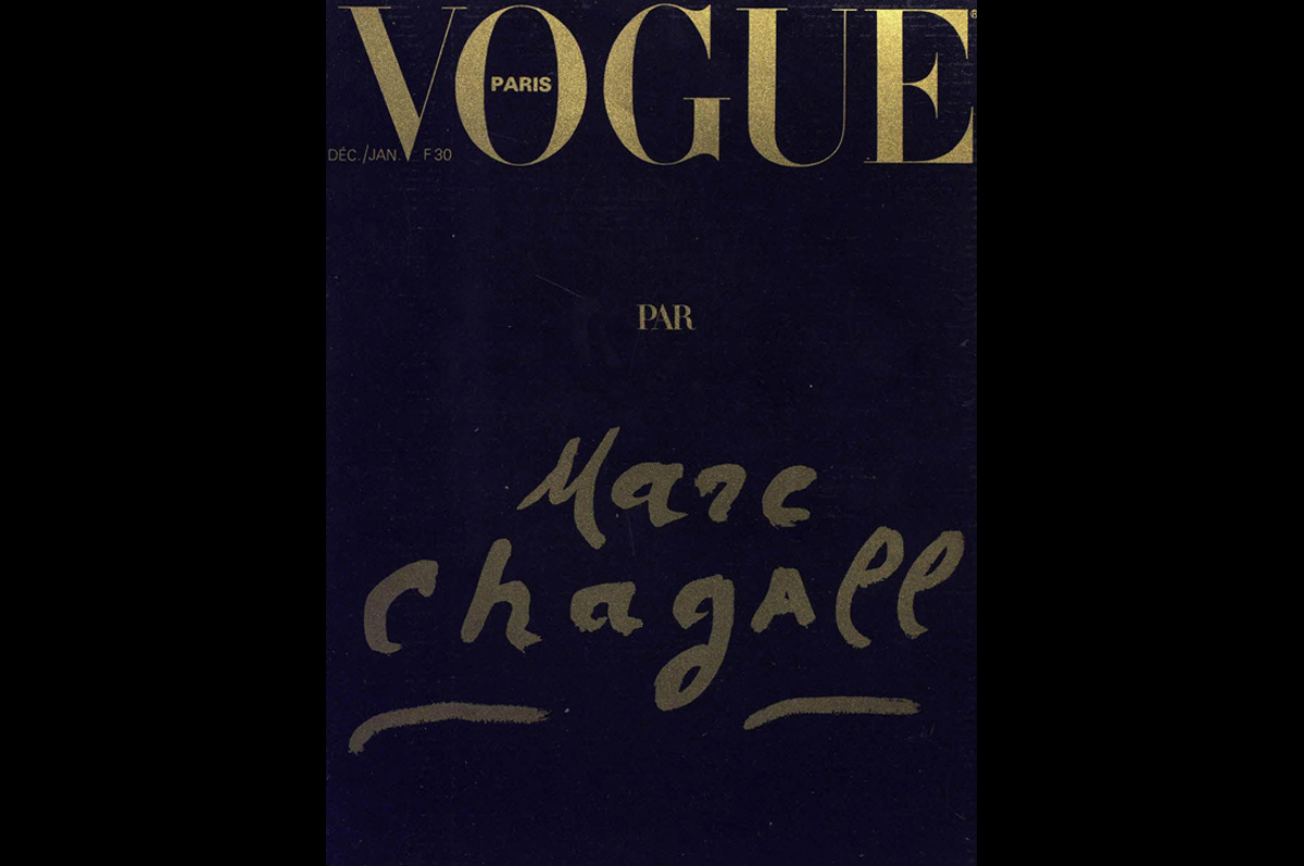 Марк Шагал. Обложка-подпись художника для французского «Vogue», декабрь/январь 1977