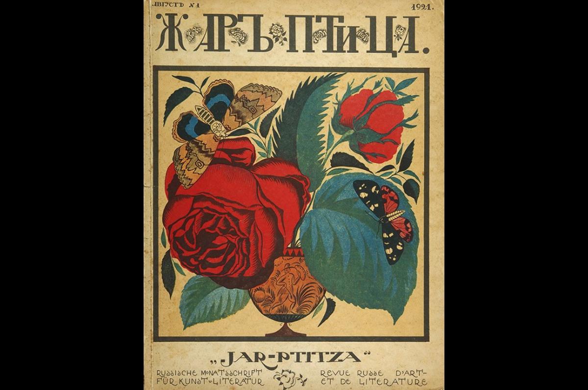 Сергей Чехонин. Рисунок художника использован для обложки самого первого номера «Жаръ-птицы», август 1921